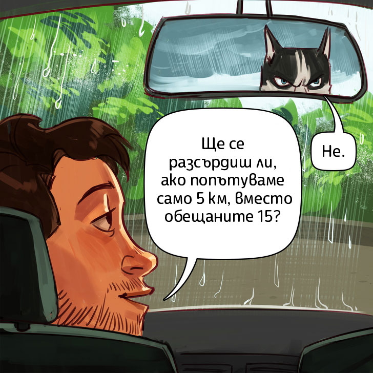 Ако животните можеха да говорят...