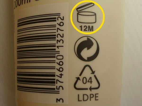 Код на козметични продукти