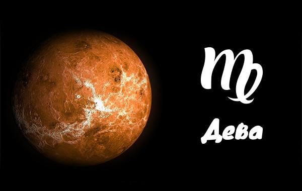 Венера в Дева: Интересни възможности за земните знаци Дева, Телец и Козирог
