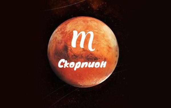 Марс в Скорпион: Успехи и отстояване на позициите за водните знаци Рак, Скорпион и Риби