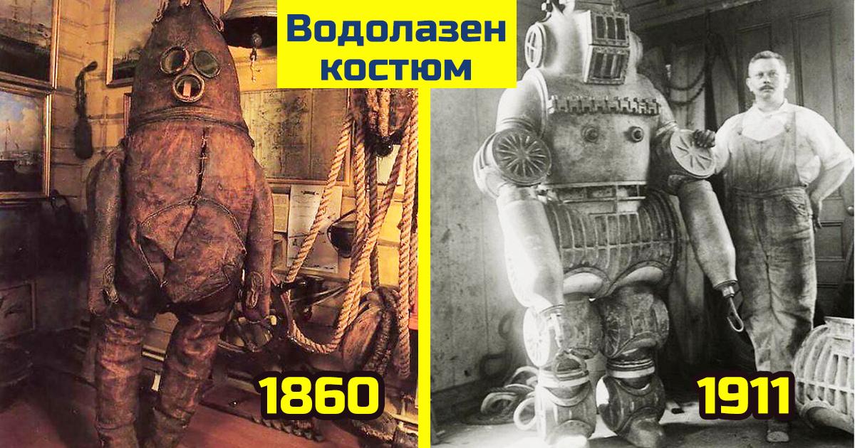 Пътуване във времето: 23 изобретения от миналото