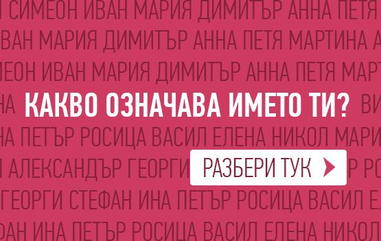 Кои са най-търсените имена в играта на Dama.bg