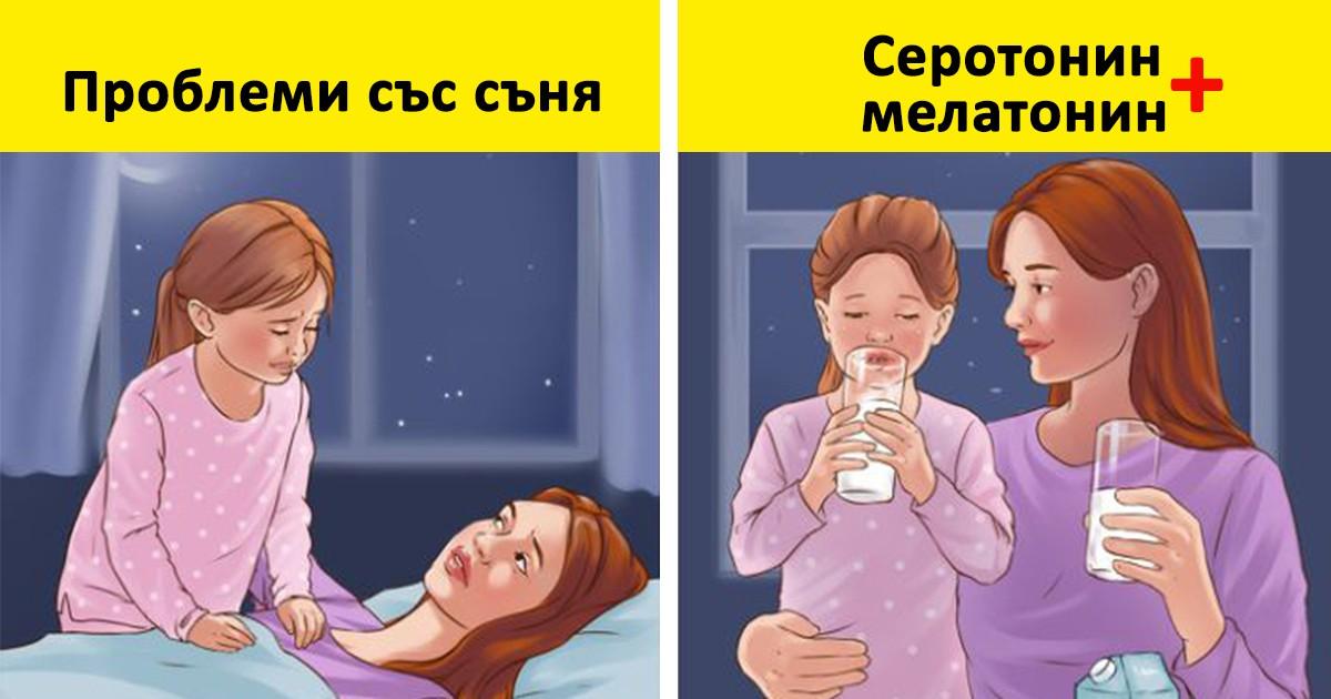 Полезно: 10 напитки, които ще подобрят съня ти