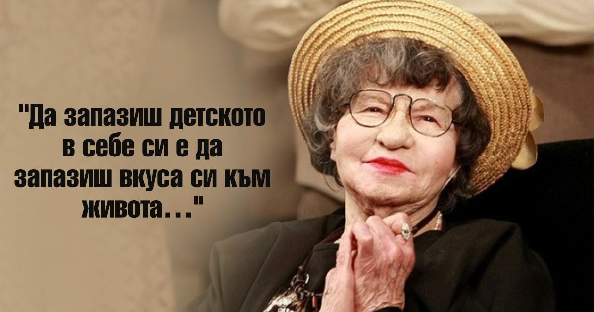 Стоянка Мутафова: Цитатите, с които ще запомним неповторимата актриса