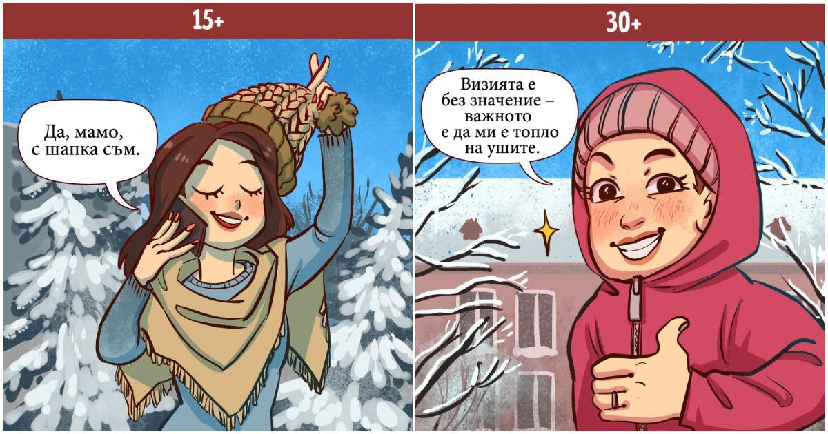 Забавни комикси: 10 примера за това как възрастта променя отношението ни към есента