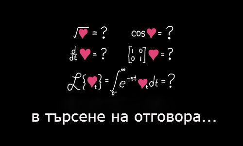 Ето защо интелигентните и независими хора трудно намират любовта...