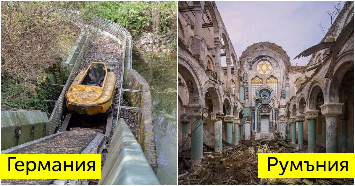 25 снимки на изоставени места в Европа, които са повече от въздействащи